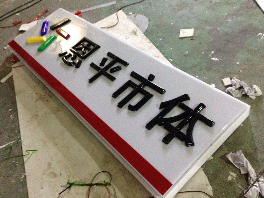 双层吸塑灯箱 - 广州弘博广告标识厂